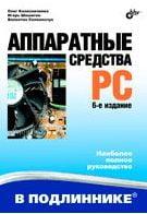 Аппаратные средства PC  6-е изд.