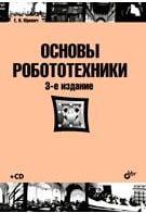 Основы робототехники  3-е изд.