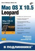 Mac OS X 10.5 Leopard. В подлиннике