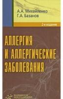Алергія та алергічні захворювання 2-е изд.