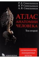 Атлас анатомії людини. В 4 томах. Том 2. Вчення про нутрощах і ендокринних залозах вид.7 перер.