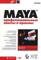 Maya. Профессиональные советы и приемы