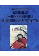 Велика енциклопедія фельдшера і медсестри