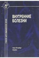 Внутренние болезни. (4 изд.)
