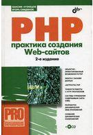 PHP. Практика создания Web-cайтов (2-е изд.) (+кoмплeкт)