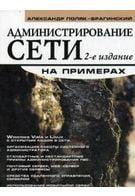 Администрирование сети (2-е изд.)