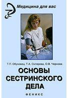 Основы сестринского дела. изд.13, доп. и перер.