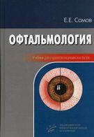 Офтальмология Учебник для студ. мед ВуЗов