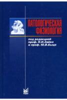 Патологическая физиология. Учебник