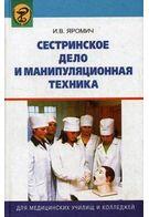 Сестринское дело и манипуляционная техника Учебник для медицинских училищ.2-е изд.испр.