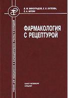 Фармакологія з рецептурою 5 изд. испр.