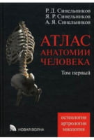 Атлас анатомии человека. В 4 томах. Том 1. Учение о костях, соединении костей и мышцах
