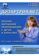 ДизартрияNET. Лечение нарушений произношения у детей и взрослых (+ DVD с аудио- и видеопрограммами)