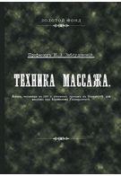 Техника массажа. Репринтное воспроизведение издания 1902