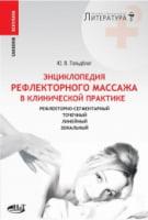 Энциклопедия рефлекторного массажа в клинической практике: рефлекторносегментарный, точечный, линейный, зональный
