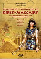 Египетский Джед-массаж. Практическое руководство