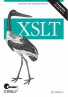 XSLT, 2-е издание