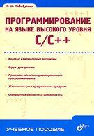 Программирование на языке высокого уровня C/C++