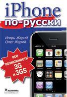 iPhone по-русски. Модели 3G и 3GS - все возможности