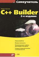 C++ Builder (+ CD-ROM). Самоучитель