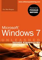 Microsoft Windows 7. Полное руководство