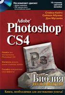 Adobe Photoshop CS4. Библия пользователя