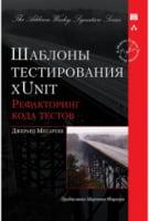 Шаблоны тестирования xUnit: рефакторинг кода тестов