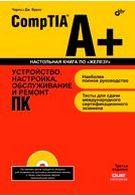 CompTIA A+. Устройство, настройка, обслуживание и ремонт ПК. 3-е изд.