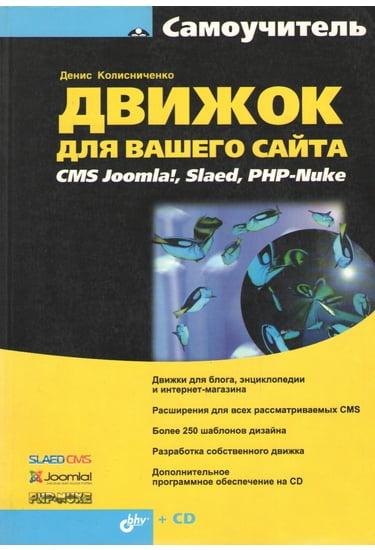 Движок для вашего сайта. CMS Joomla!, Slaed, PHP-Nuke (+ CD-ROM) - фото 1