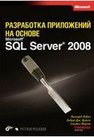 Разработка приложений на основе Microsoft SQL Server 2008
