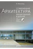 Современная архитектура жилых зданий в деталях (+CD)