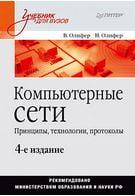 Компьютерные сети. Принципы, технологии, протоколы 4-е изд.