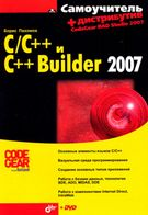 С/С++ и С++ Builder 2007 (+ дистрибутив на DVD)