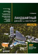 Ландшафтный дизайн и экстерьер в 3ds Max (+DVD)