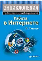 Работа в Интернете. Энциклопедия