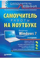 Самоучитель работы на ноутбуке. 2-е изд.