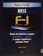 Maya Сборник мастерклассов по продукту Autodesk / Maya  от ведущих спец  и дизайнеров России изд 1