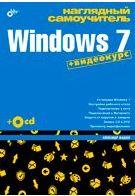 Наглядный самоучитель Windows 7 (+Видеокурс на CD)