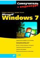 Microsoft Windows 7 (+Видеокурс на CD)