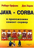 Java и CORBA в приложениях клиент-сервер