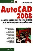 AutoCAD 2008. Моделирование в пространстве для инженеров и дизайнеров