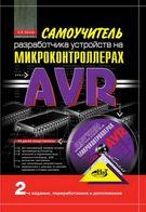 Самоучитель разработчика устройств на микроконтроллерах AVR. (+ CD) 2-е изд., переработанное  и дополненое.