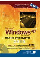 Windows XP. Полное руководство 2010. (+ DVD с обновлениями 2010, программами настройки XP в стиле Vista/Windows 7 и модулями для установки Windows XP на флешку)