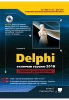 Delphi. Полное руководство. Включая версию 2010 (+ DVD)