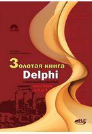 Золотая книга Delphi с обновлениями (CD)