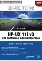 HP-UX 11i v3 для системных администраторов
