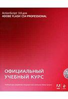 Action Script 3.0 для Adobe Flash CS4 Professional. Официальный учебный курс (+ CD-ROM)