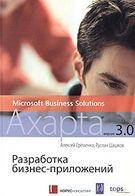 Разработка бизнес-приложений в Microsoft Business Solutions - Axapta версии 3.0 (+ CD-ROM)