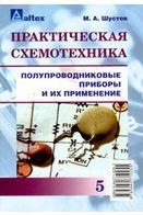 Полупроводниковые приборы и их применение  Книга 5