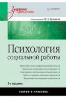 Психология социальной работы. Учебник для вузов. 2-е изд.